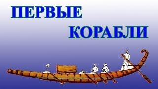 Первые корабли. Мореплавание. Самые, самые...(Первые корабли. Мореплавание. Самые, самые... Видео о том, какими были первые в истории человечества корабли..., 2016-10-20T08:00:01.000Z)