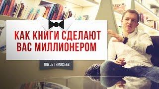 Как книги сделают вас миллионером I Олесь Тимофеев
