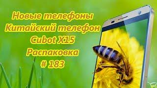 Новые телефоны. Китайский телефон. Cubot X15. Распаковка / New phones. Chinese phone # 183(, 2016-02-15T12:04:20.000Z)