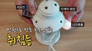 1만원으로 리모컨 취침등 만들기 (feat. 이케아 랜…