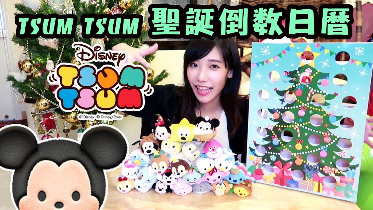 TSUM TSUM聖誕倒數日曆!陪你倒數聖誕節!| 安啾 (ゝ∀・) ♡ - YouTube