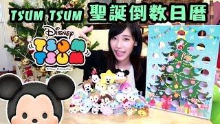 TSUM TSUM聖誕倒數日曆!陪你倒數聖誕節!| 安啾 (ゝ∀・) ♡