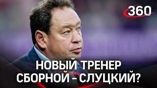 Слуцкий новый тренер сборной России по футболу Плюсы и минусы такого решения