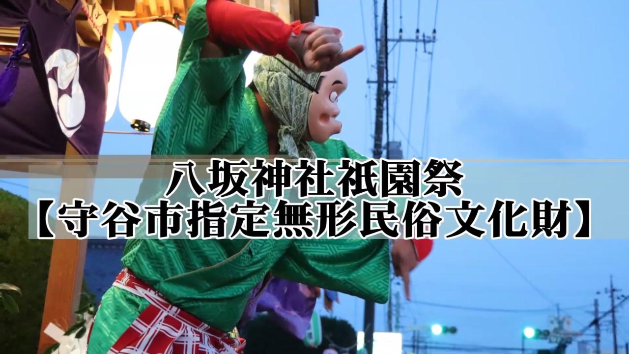 神社 守谷 八坂 【御朱印】守谷総鎮守八坂神社 (茨城
