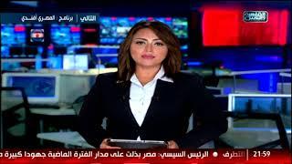 نشرة العاشرة من القاهرة والناس 18 سبتمبر