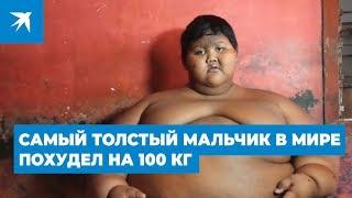 Самый толстый мальчик в мире похудел на 100 кг