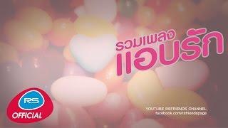 รวมเพลง แอบรัก | Official Music Long Play