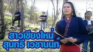 สาวเชียงใหม่ - สุนทรี เวชานนท์-จรัล มโนเพ็ชร [Official Music Video]