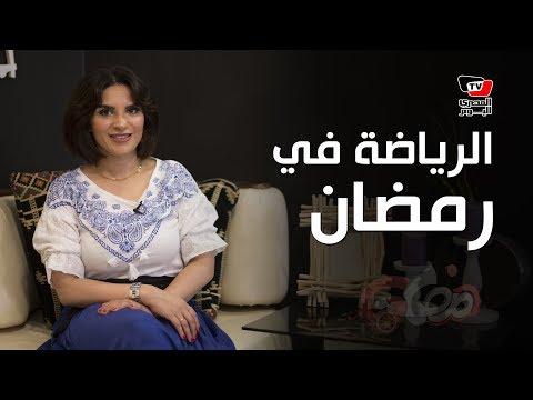 نصائح لممارسة الرياضة في رمضان وأفضل الأوقات لأدائها  - 13:54-2019 / 5 / 19