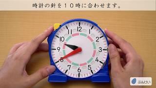 さんすうらんどを使った学習例を紹介する動画です。 時計と時計学習針を...