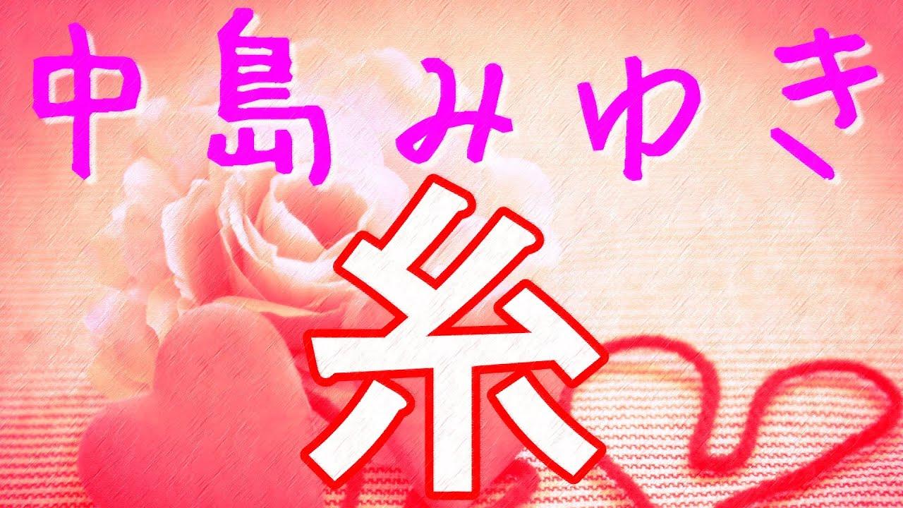 中島みゆき mp3