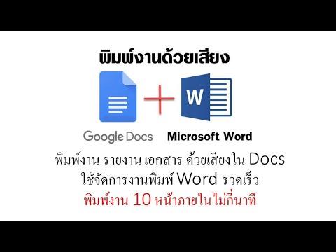 พิมพ์รายงานด้วยเสียง ใน Docs ใช้จัดการงานพิมพ์ Wordรวดเร็วกว่าพิมพ์หลายเท่า