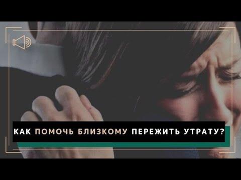 Вопрос: Как помочь другу пережить утрату близкого ему человека?