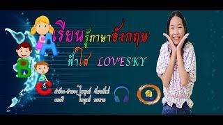 เรียนรู้ภาษาอังกฤษ ฟ้าใส  LOVE SKY