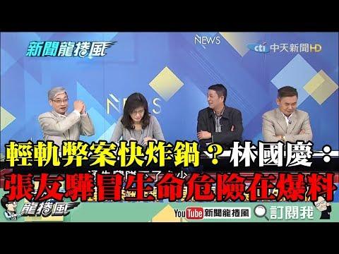 【精彩】輕軌弊案快炸鍋?林國慶:張友驊冒生命危險在爆料!