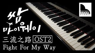 Fight For My Way OST 2-Good Morning ► Sheet Music