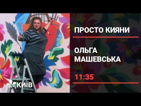Телеканал Київ: Ольга Машевска - народна майстриня України