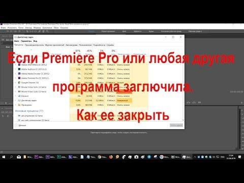 Если Premiere Pro или любая другая программа заглючила Как ее закрыть