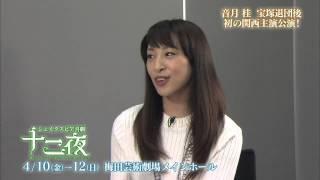 4月10日(金)~12日(日)まで、梅田芸術劇場メインホールで公演の「十...