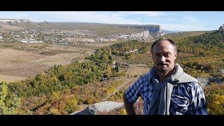 Крым. Путешествия. Отдых. Море. Крымские горы. Восхождения. Пещеры. Древние поселения, монастыри.