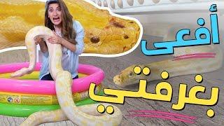أكبر أفعى في غرفتي! | LARGEST SNAKE IN MY ROOM!