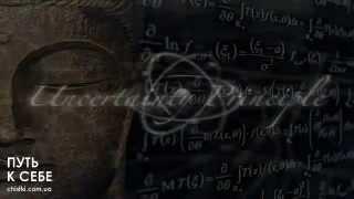 О пустоте, буддизме и квантовой физике. Интересно!(Очень интересное видео о связи между учениями и наукой: о том, как соприкасается Буддизм с квантовой физико..., 2014-09-30T12:27:52.000Z)