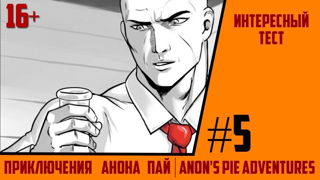 Anon's Pie Adventure ИНТЕРЕСНЫЙ ТЕСТ | Приключения Анона Пай/anon's pie adventures [comics]  часть 5