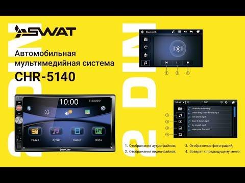 Недорогая автомобильная мультимедийная система SWAT CHR-5140
