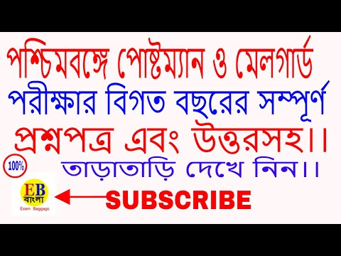 West Bengal Postman / Mailguard Previous Year Question Paper in Bengali - 2018