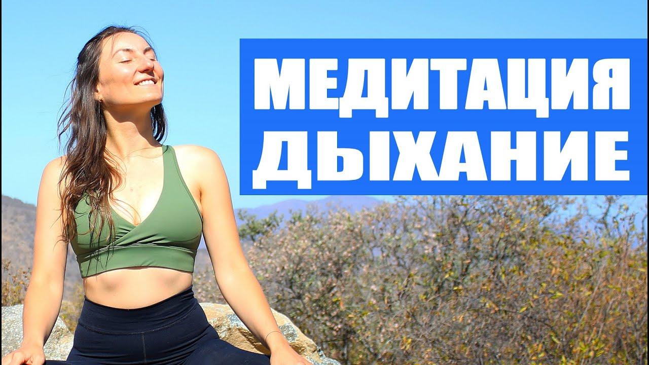 МЕДИТАЦИЯ 15 МИНУТ | Дыхательные практики | Йога chilelavida медитация дыхание