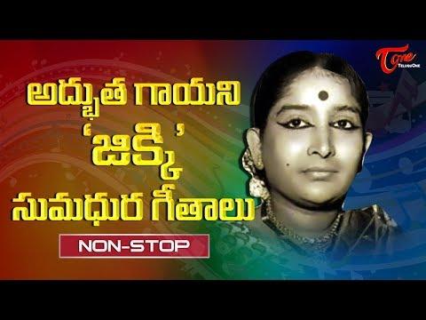 జిక్కి తెలుగు మధుర గీతాలు | Singer Jikki Golden Hits | Telugu Video Songs Jukebox