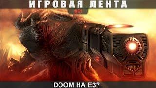 Игровая лента - #51 DOOM на E3?
