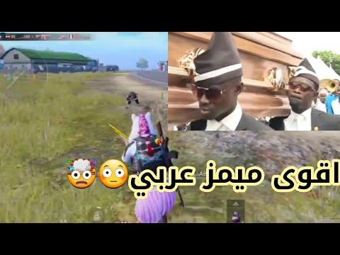 Photo of ميمز التابوت. بوبجي . اقوى ميمز مضحك. تحشيش +جلد سنايبر – اللعاب الفيديو