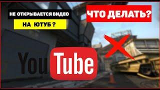 Не открываются видео на YouTube, что делать?