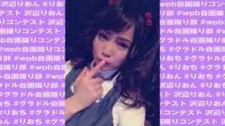 自画撮りまとめ公式ページ(沢辺りおん) http://wpb.shueisha.co.jp/20...