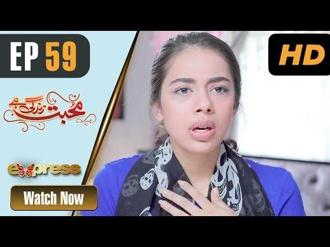 Pakistani Drama | Mohabbat Zindagi Hai - Episode 59 | Express Entertainment Dramas | Madiha