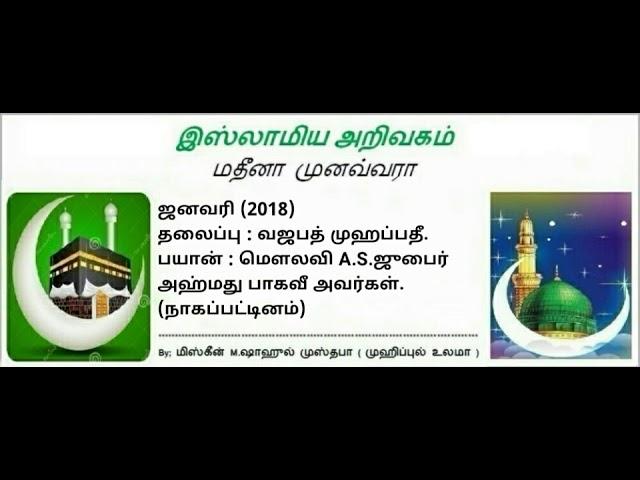 28 - வஜபத் முஹப்பதீ