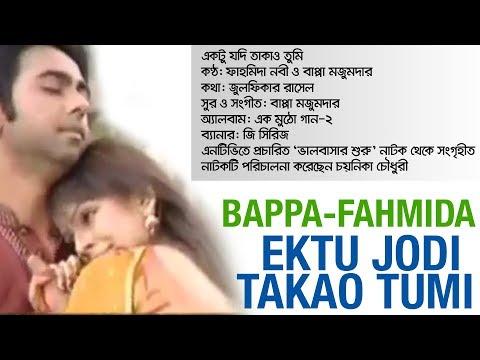 Ektu Jodi Takao Tumi | একটু যদি তাকাও তুমি | Fahmida Nabi | Bappa Mazumdar | Zulfiqer Russell