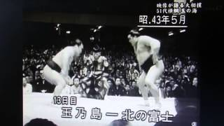 昭和の名力士 玉の海正洋