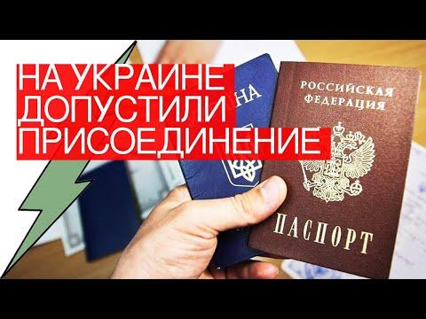 НаУкраине допустили присоединение Донбасса кРоссии после раздачи паспортов РФ