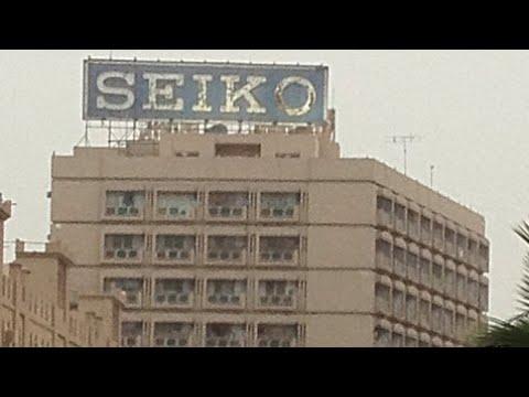 Seiko Market Dammam