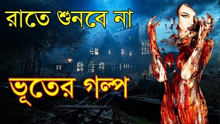 New Sunday Suspense Voyonkor Bangla Vuter Golpo | Sunday Suspense Horror Special