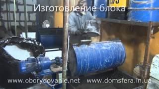 Оборудование для производства полистиролбетона(Комплекс оборудования для производства полистиролбетона, блоков изполистиробетона. Для кого-то это быстро..., 2013-10-08T22:06:08.000Z)