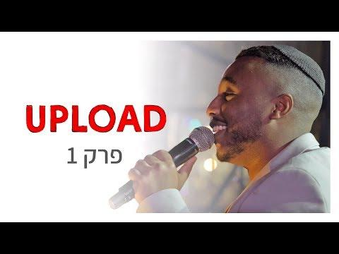 סדרת רשת חדשה | UPLOAD - פרק 1: אני והערוץ שלי
