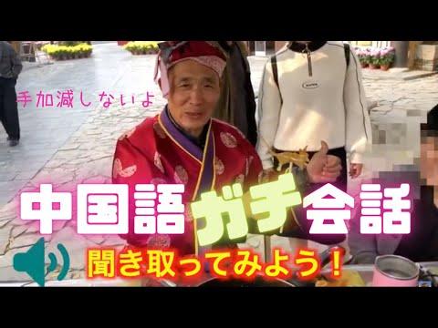 【挑戦状】ネイティブの中国語会話のリスニングトレーニング【chinese listening practice】