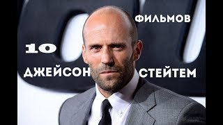 10 ФИЛЬМОВ С УЧАСТИЕМ ДЖЕЙСОНА СТЭТХЕМА!!!