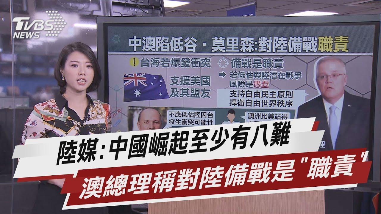 """陸媒:中國崛起至少有八難 澳總理稱對陸備戰是""""職責""""【TVBS說新聞】20210514"""