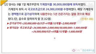 059.88회 전산세무1급-실무3.결산-2.감가상각비(…