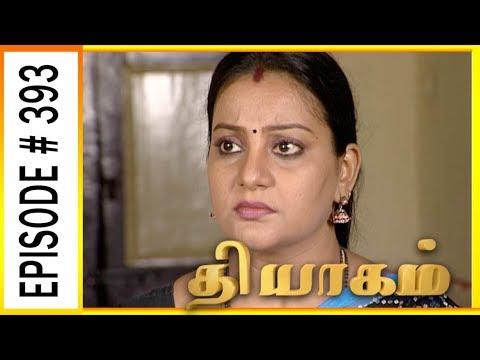 Thiyagam - Sun TV Tamil Serial | Episode 393 | Vision Time
