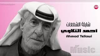 جتني مشيلي الشمعات احمد التلاوي    اجمل دبكات سوريه حصريا 2020
